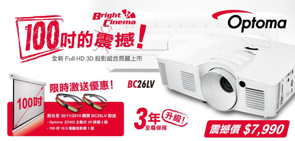 141113_Optoma_Projector_BC26LV_958x460