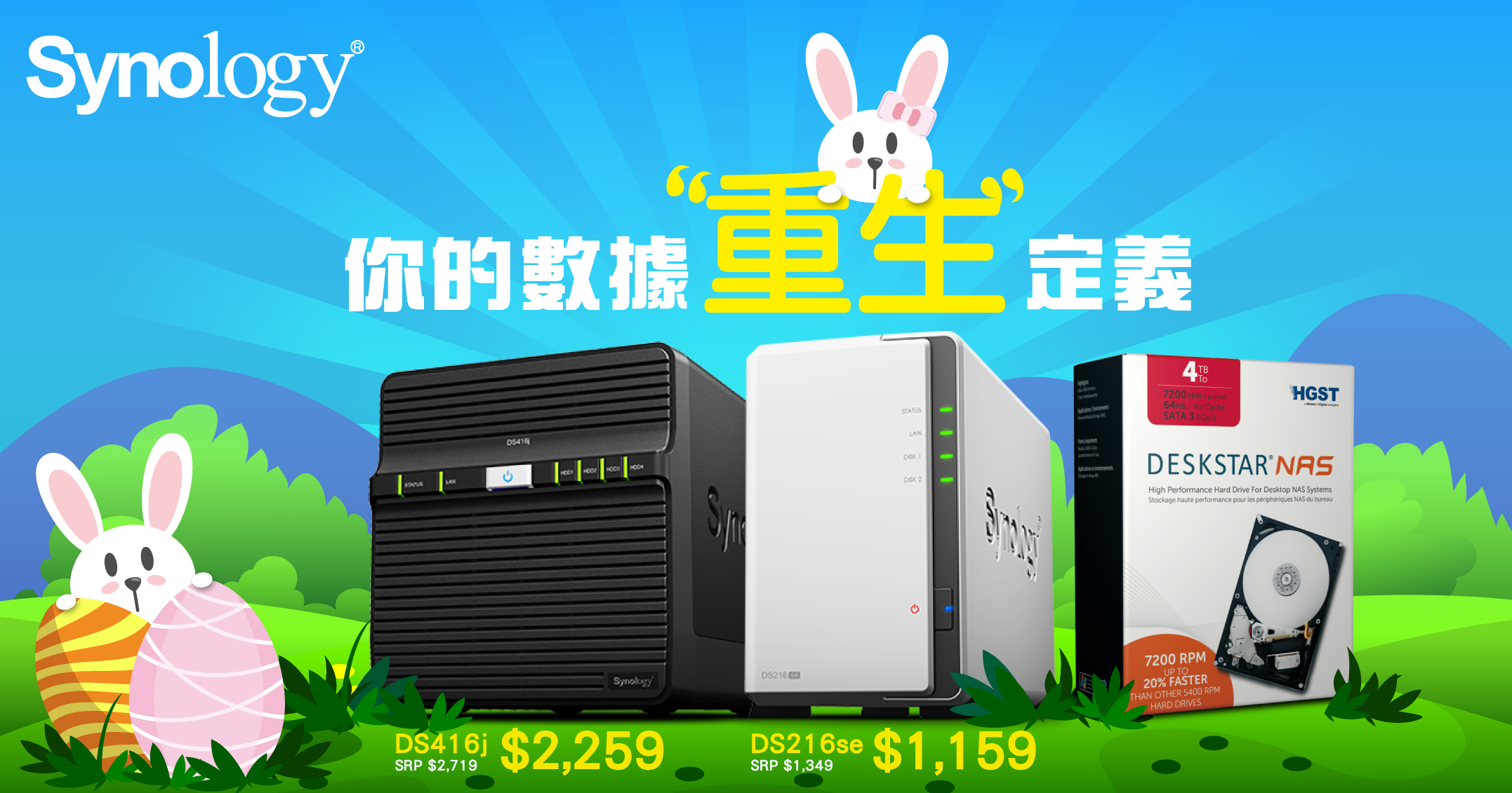 201704_Synology_Easter_Promotion_2