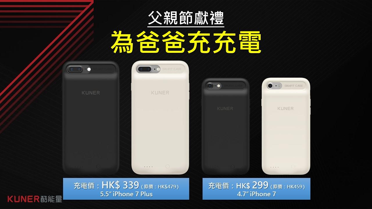 the latest afa9c 91ecc PBU1 – Kuner iPhone 7 / 7Plus Battery & Storage Case | 漢科電腦公司 ...