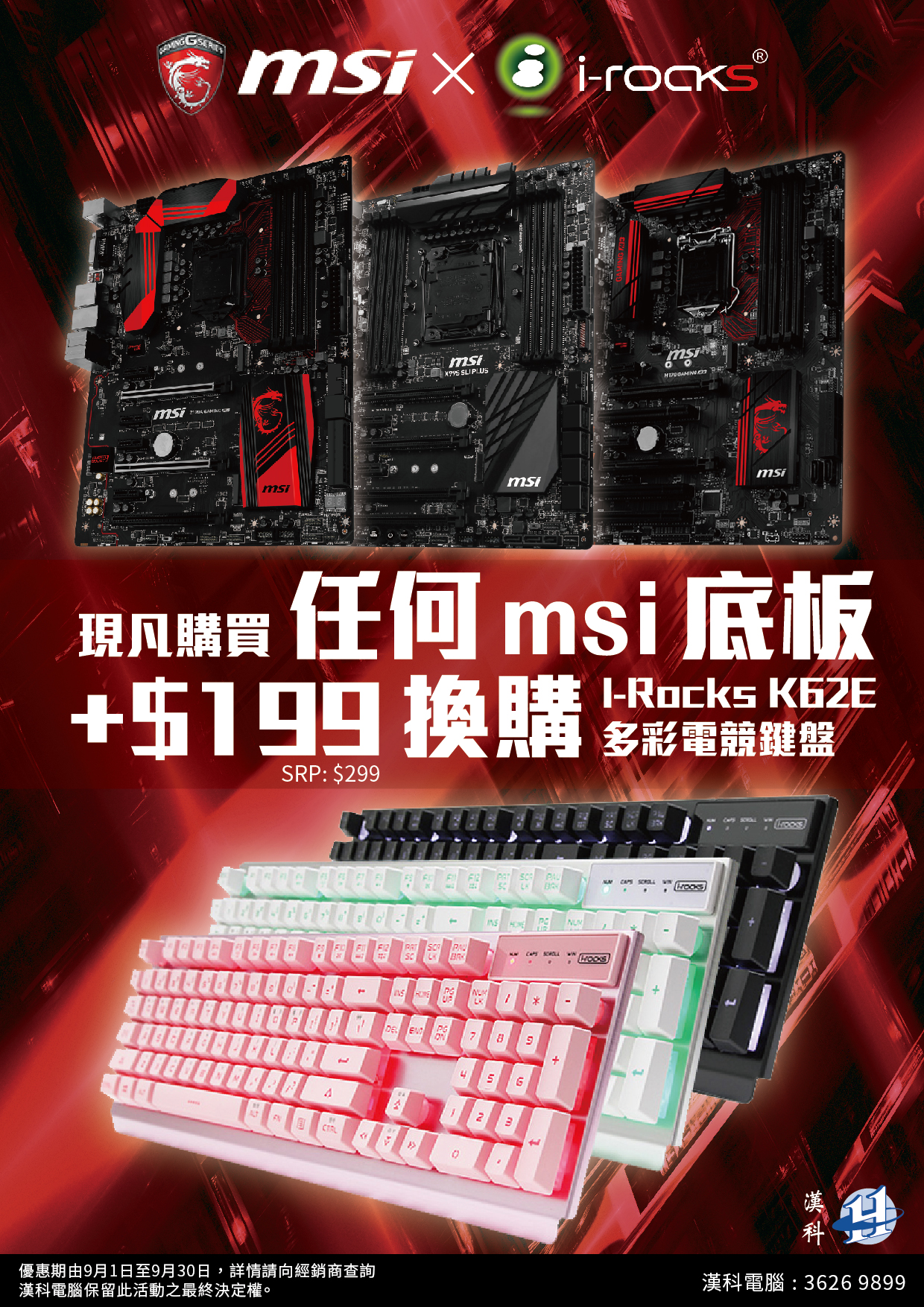 Facebook_iRocks&msi_Promotion_20160831-01