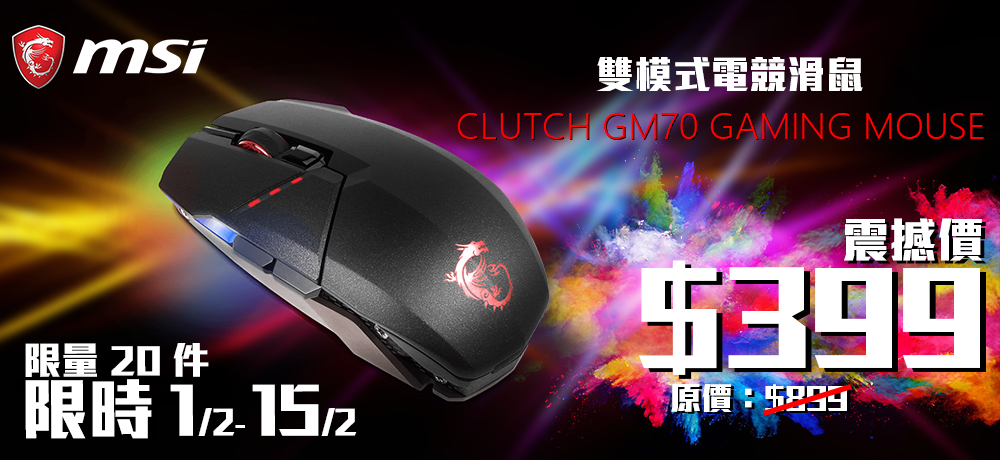 GM70-Banner