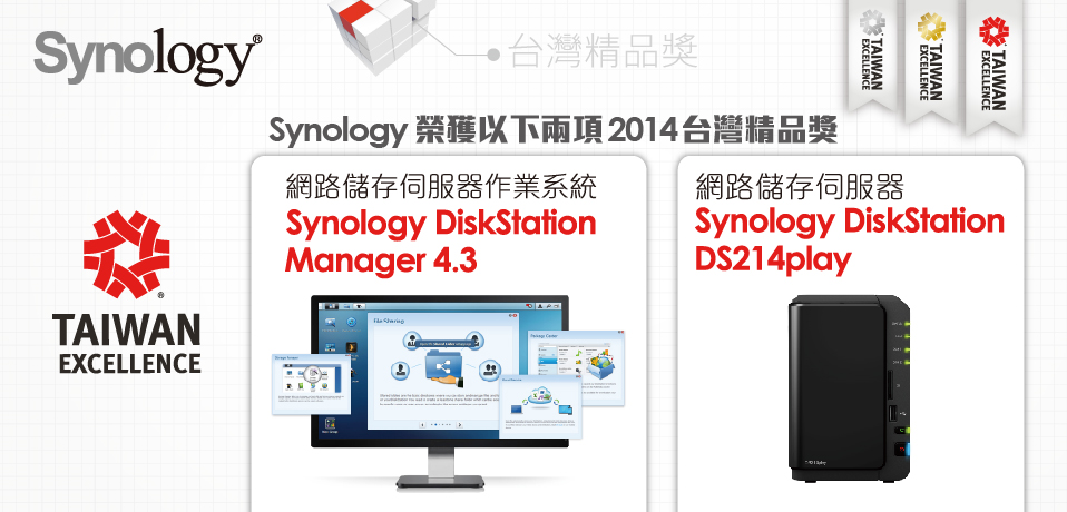 HCC_Website_Synology_958x460px_040414_v2-01
