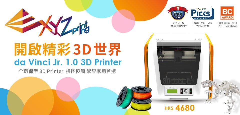 HCC_Website_XYZprinting_958x460_020715_-01
